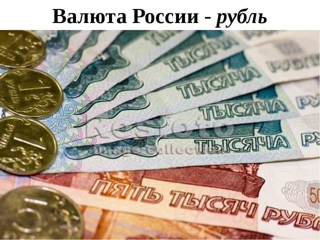 Валюта России - рубль