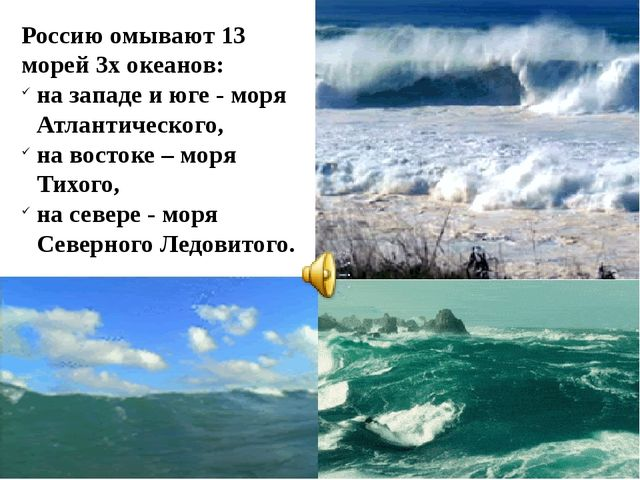 Россию омывают 13 морей 3х океанов: на западе и юге - моря Атлантического, на...