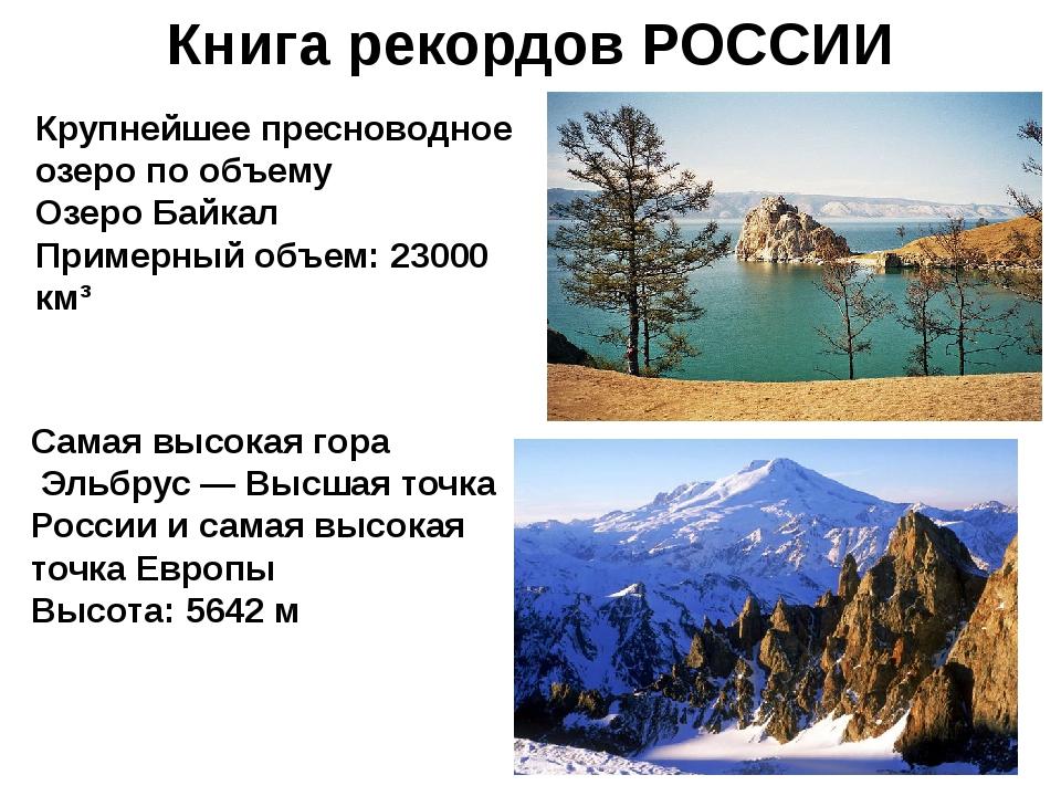 Крупнейшее пресноводное озеро по объему Озеро Байкал Примерный объем: 23000 к...