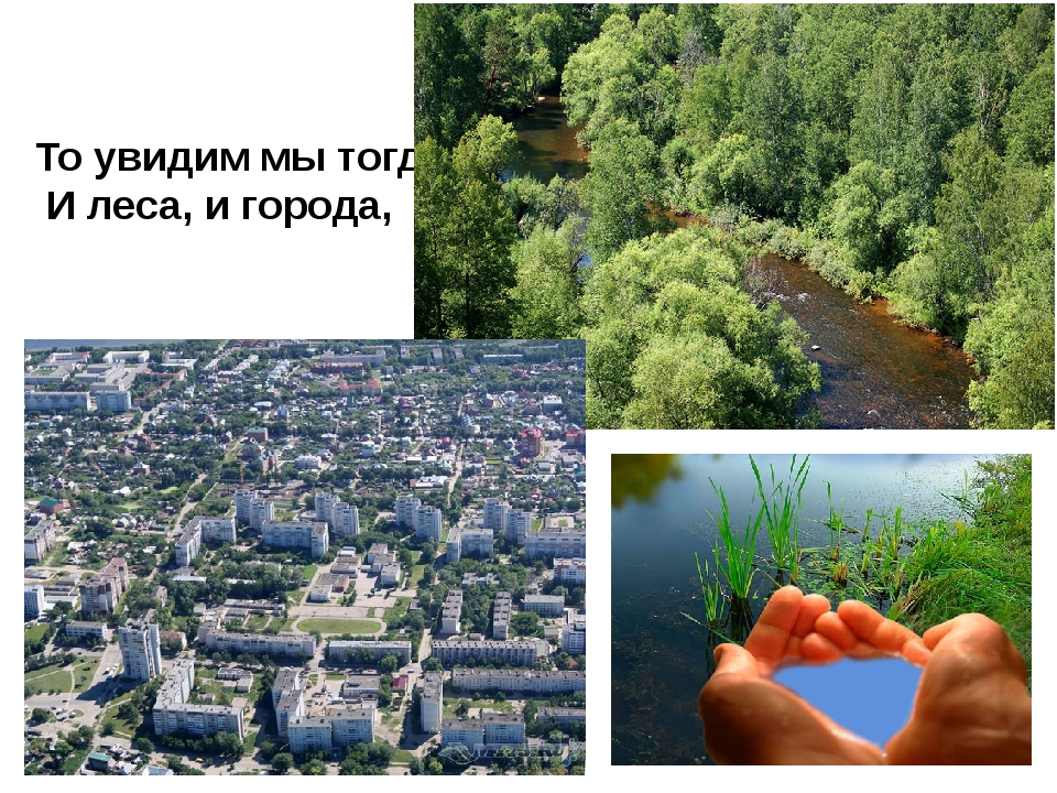 То увидим мы тогда И леса, и города,