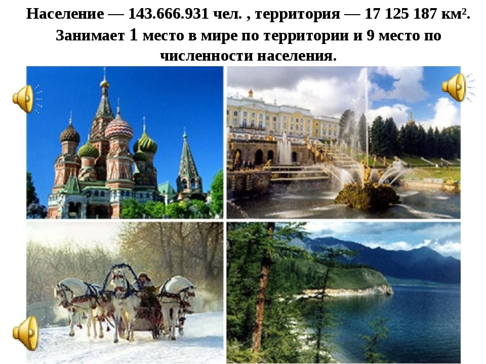 Население — 143.666.931 чел. , территория — 17 125 187 км². Занимает 1 место...