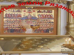 Никитина С.С. учитель начальных классов МОУ «Новомичуринская СОШ№2» Пронског
