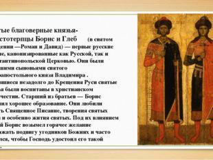 Святые благоверные князья-страстотерпцы Борис и Глеб (в святом Крещении —Рома