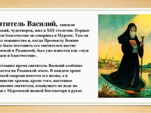 Святитель Василий, епископ Рязанский, чудотворец, жил в XIII столетии. Первые