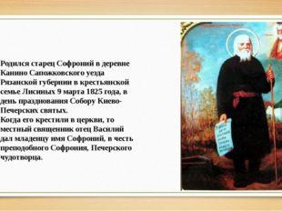 Родился старец Софроний в деревне Канино Сапожковского уезда Рязанской губерн