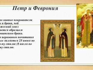 Петр и Феврония Православные покровители семьи и брака, чей супружеский союз