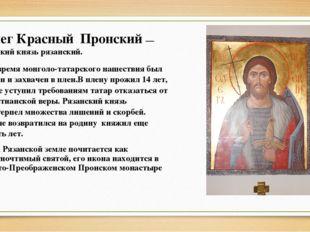 Олег Красный Пронский — великий князь рязанский. Во время монголо-татарского