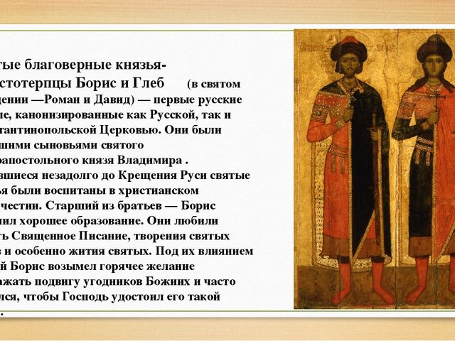 Святые благоверные князья-страстотерпцы Борис и Глеб (в святом Крещении —Рома...