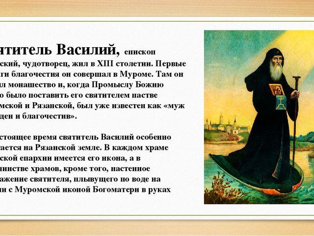Святитель Василий, епископ Рязанский, чудотворец, жил в XIII столетии. Первые...