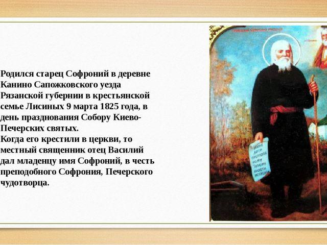 Родился старец Софроний в деревне Канино Сапожковского уезда Рязанской губерн...