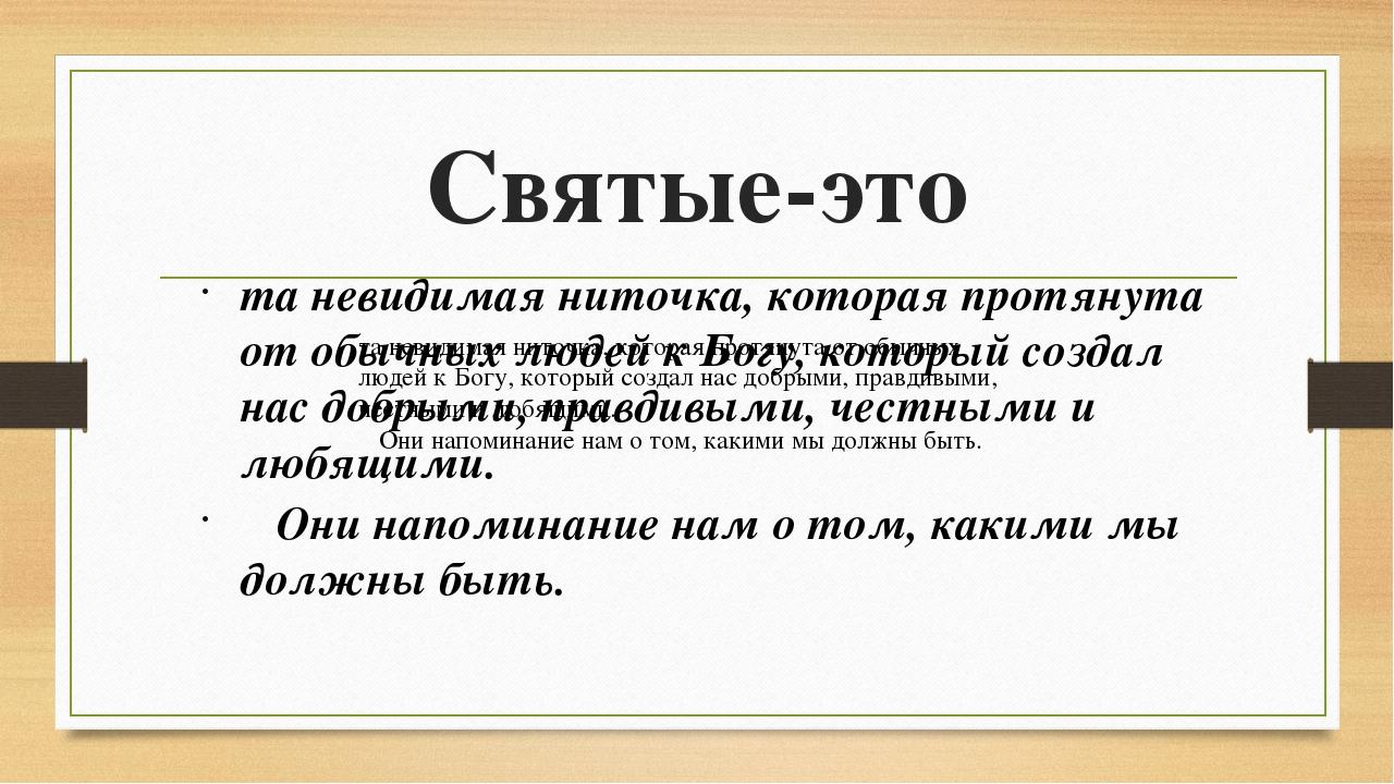 Святые-это та невидимая ниточка, которая протянута от обычных людей к Богу, к...