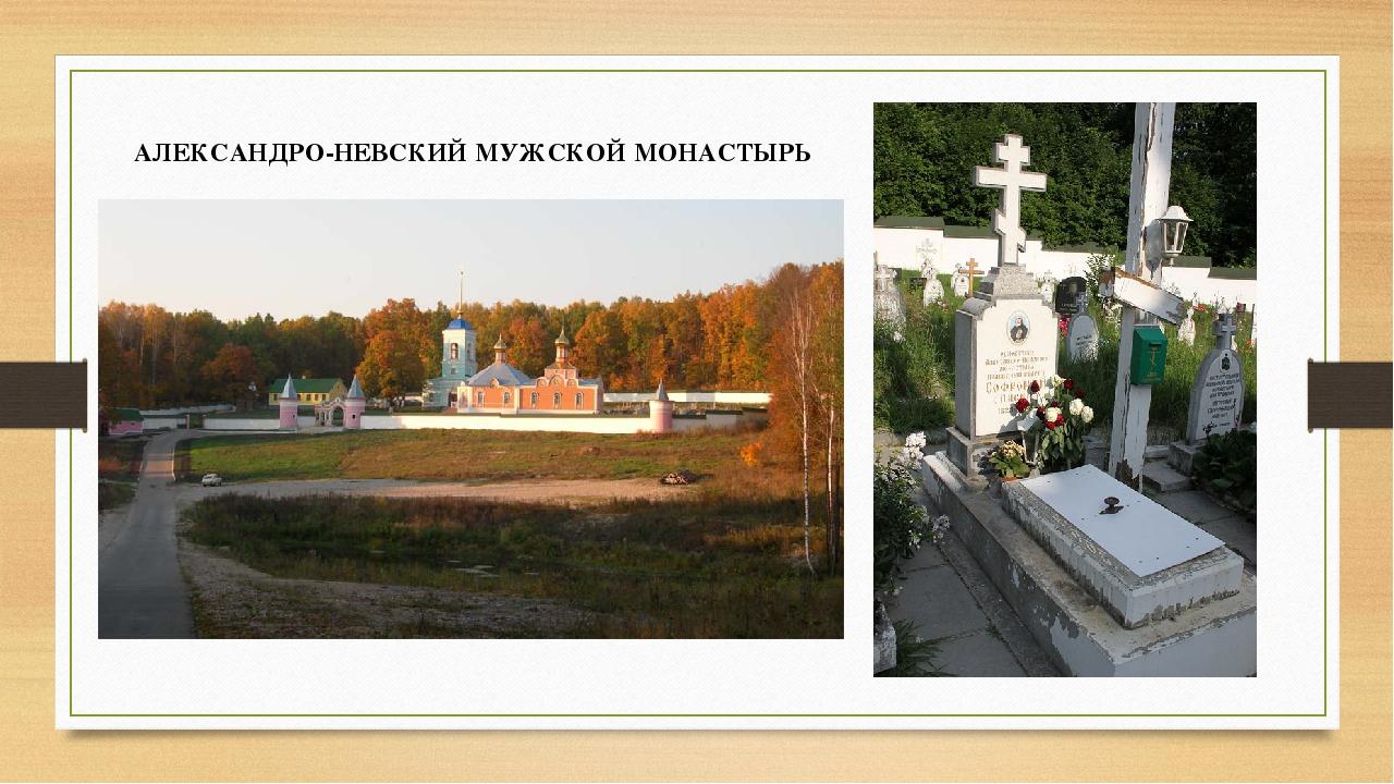 АЛЕКСАНДРО-НЕВСКИЙ МУЖСКОЙ МОНАСТЫРЬ