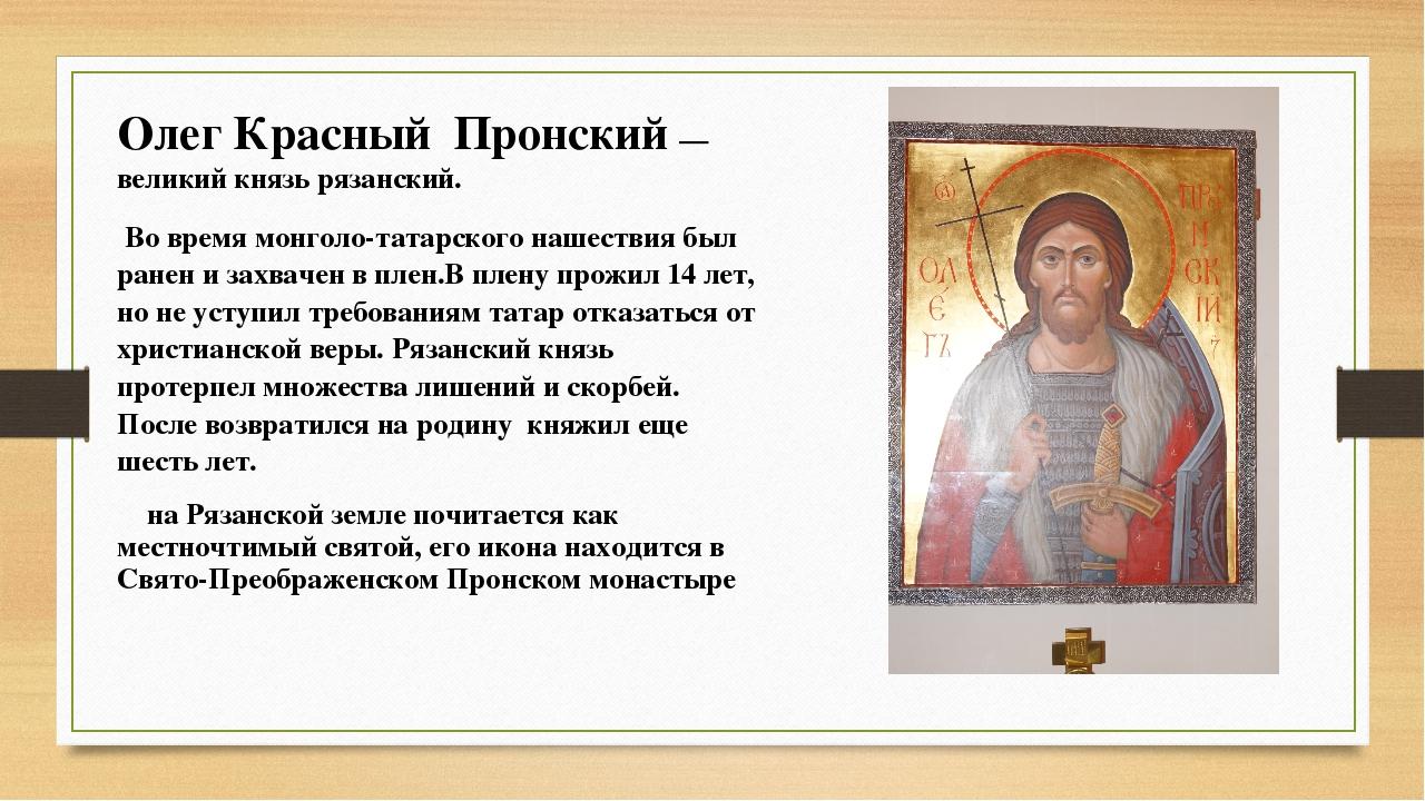 Олег Красный Пронский — великий князь рязанский. Во время монголо-татарского...