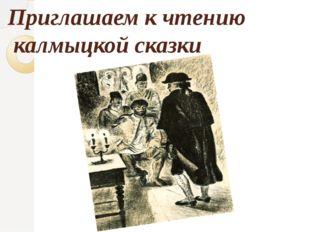 Приглашаем к чтению калмыцкой сказки
