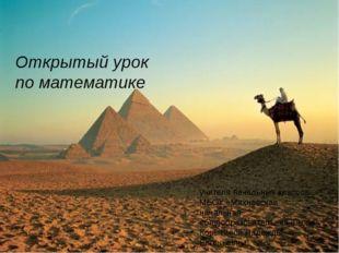 Египет . Открытый урок по математике учителя начальных классов МБОУ «Михневс