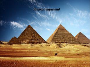Эпоха пирамид