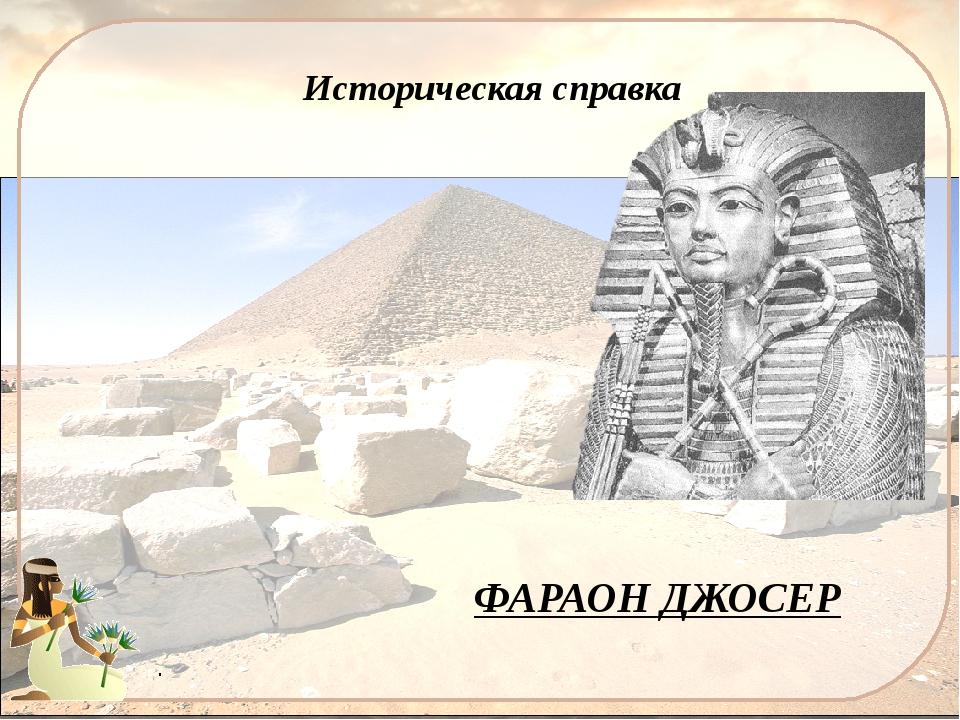 . Историческая справка ФАРАОН ДЖОСЕР