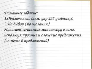 Домашнее задание: 1.Обязательно всем: упр 235 учебников 2.На выбор ( по желан