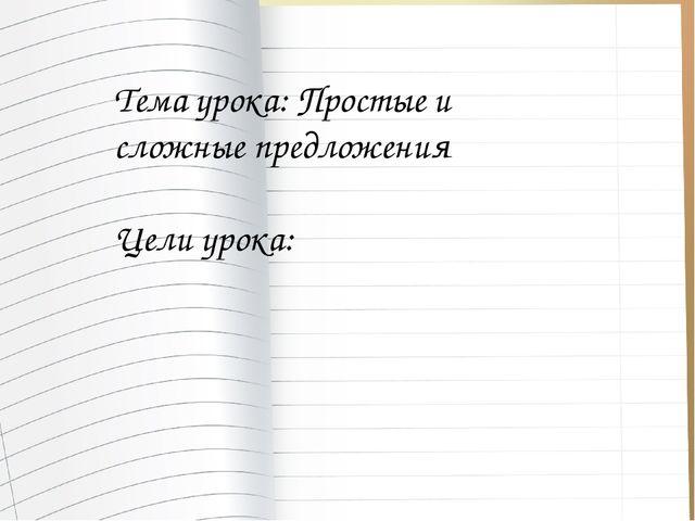 Тема урока: Простые и сложные предложения Цели урока: