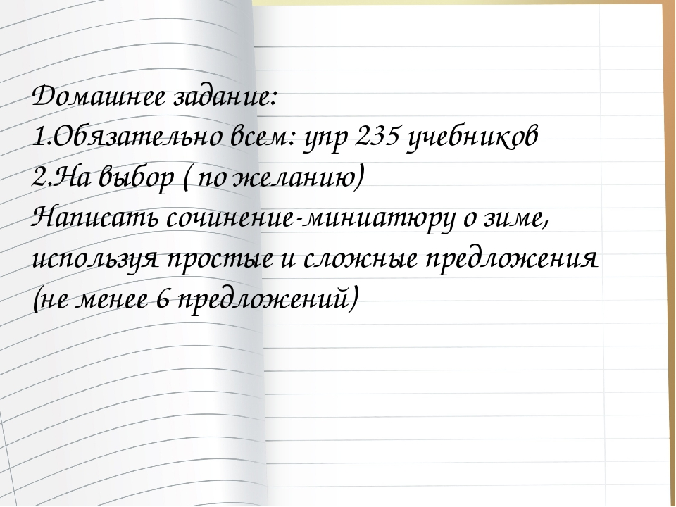 Домашнее задание: 1.Обязательно всем: упр 235 учебников 2.На выбор ( по желан...