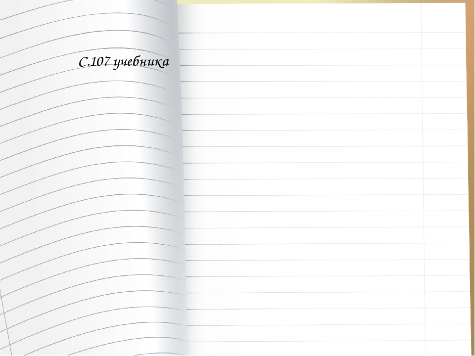 С.107 учебника