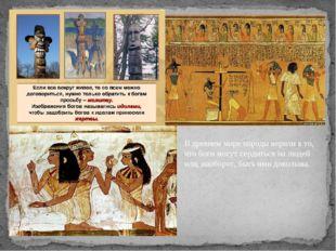 В древнем мире народы верили в то, что боги могут сердиться на людей или, нао