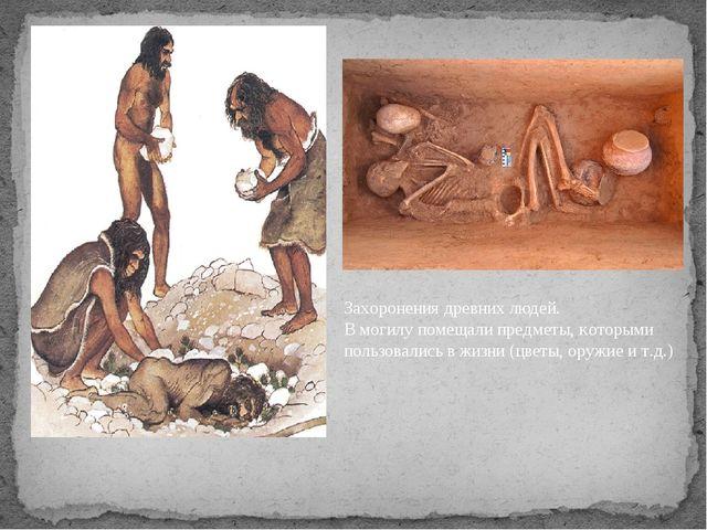 Захоронения древних людей. В могилу помещали предметы, которыми пользовались...
