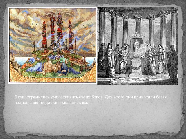 Люди стремились умилостивить своих богов. Для этого они приносили богам подно...