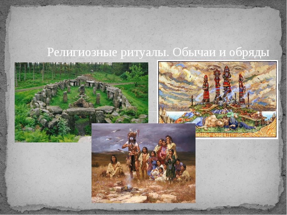 Религиозные ритуалы. Обычаи и обряды