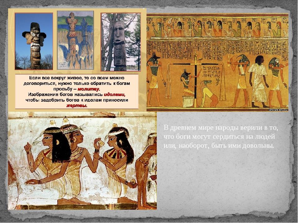В древнем мире народы верили в то, что боги могут сердиться на людей или, нао...