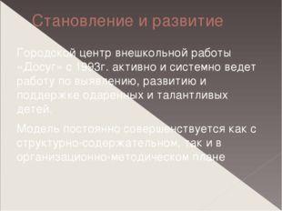 Становление и развитие Городской центр внешкольной работы «Досуг» с 1993г. ак