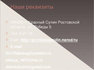 Наши реквизиты 346350 г. Красный Сулин Ростовской области, ул. Победы 5 Тел.