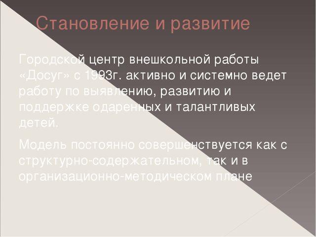 Становление и развитие Городской центр внешкольной работы «Досуг» с 1993г. ак...