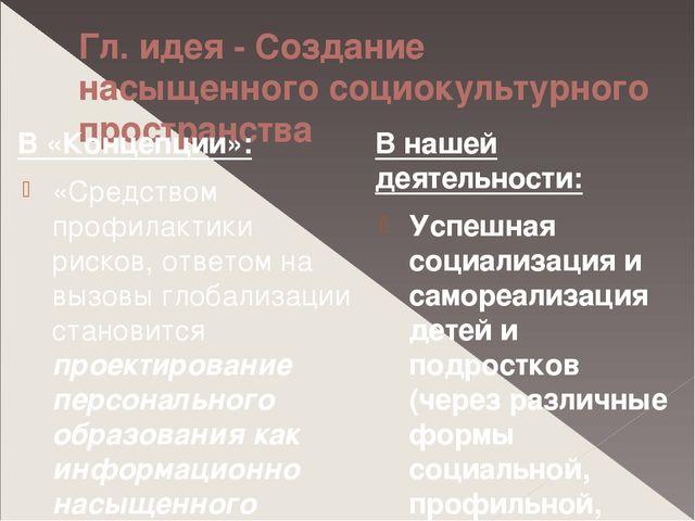 Гл. идея - Создание насыщенного социокультурного пространства В «Концепции»:...