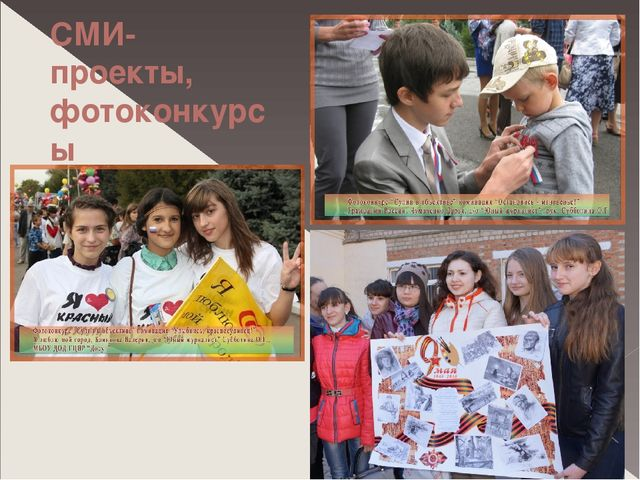 СМИ-проекты, фотоконкурсы