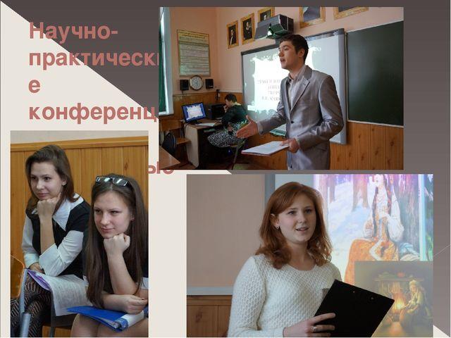 Научно-практические конференции, молодежные форумы