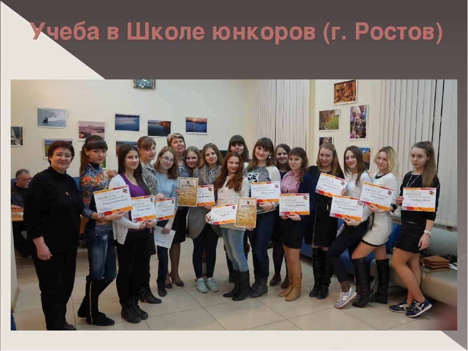 Учеба в Школе юнкоров (г. Ростов)