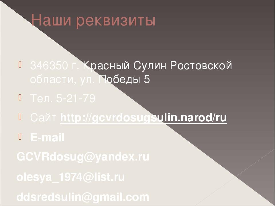 Наши реквизиты 346350 г. Красный Сулин Ростовской области, ул. Победы 5 Тел....
