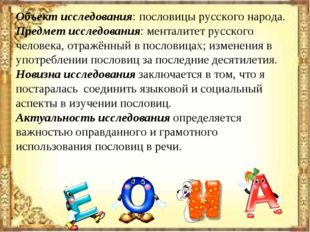 Объект исследования: пословицы русского народа. Предмет исследования: ментали