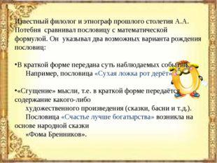 Известный филолог и этнограф прошлого столетия А.А. Потебня сравнивал послови