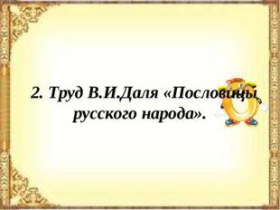 2. Труд В.И.Даля «Пословицы русского народа».