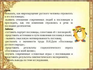 Цель: -показать, как мироощущение русского человека отразилось в его пословиц