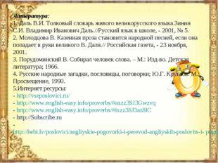Литература: 1. Даль В.И. Толковый словарь живого великорусского языка.Зинин С
