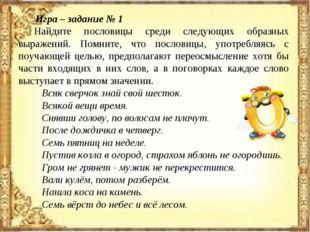Игра – задание № 1 Найдите пословицы среди следующих образных выражений. Пом