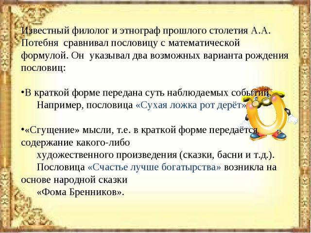 Известный филолог и этнограф прошлого столетия А.А. Потебня сравнивал послови...