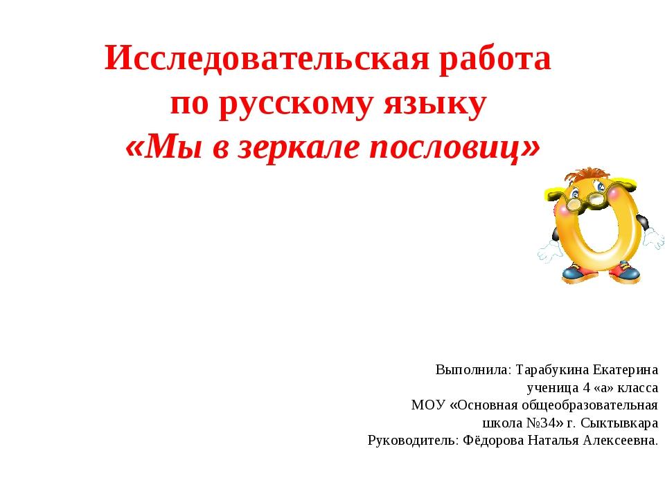 Исследовательская работа по русскому языку «Мы в зеркале пословиц» Выполнила:...