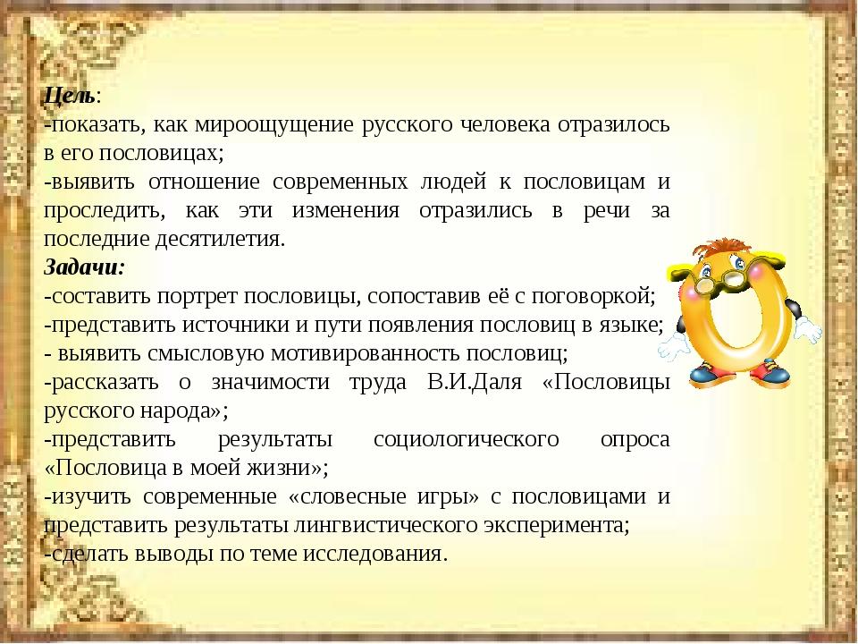 Цель: -показать, как мироощущение русского человека отразилось в его пословиц...