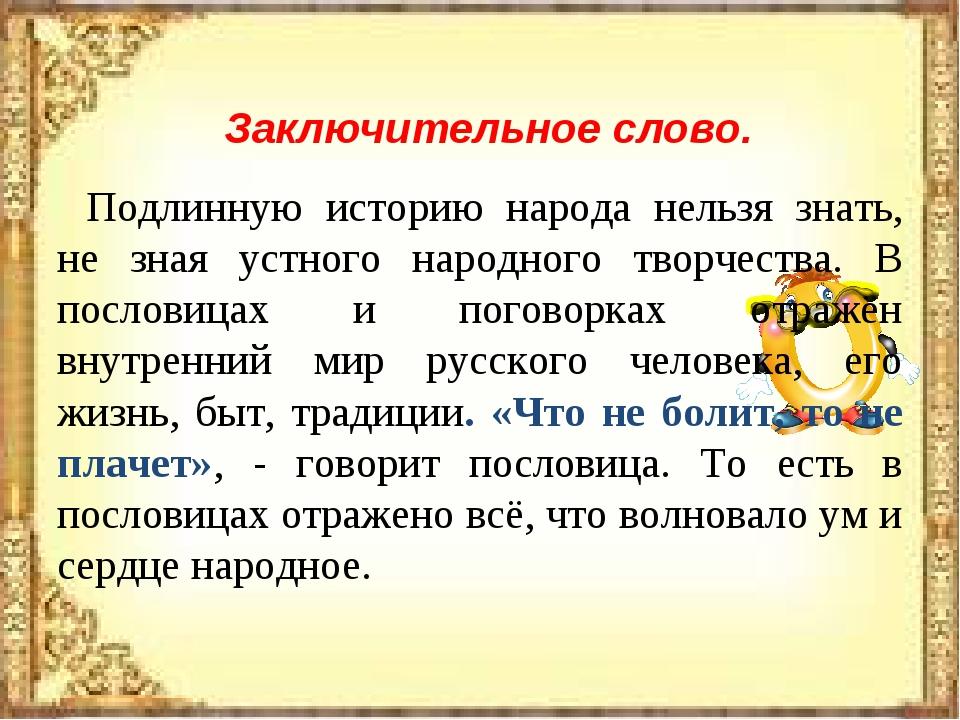 Заключительное слово. Подлинную историю народа нельзя знать, не зная устного...