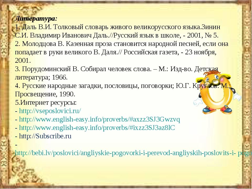 Литература: 1. Даль В.И. Толковый словарь живого великорусского языка.Зинин С...