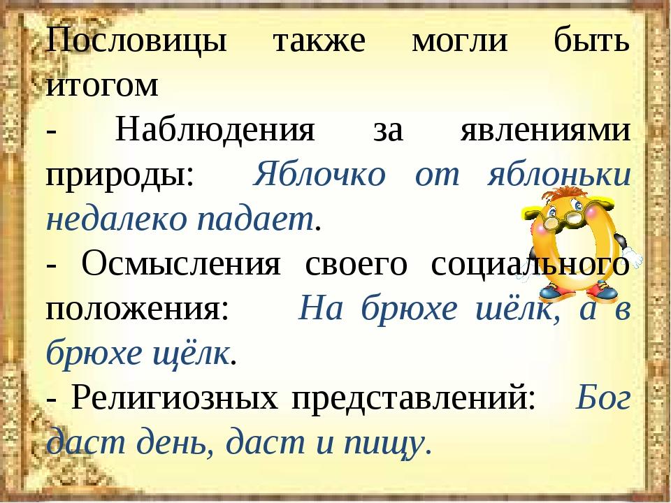 Пословицы также могли быть итогом - Наблюдения за явлениями природы: Яблочко...